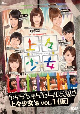 上々少女's Vol.1(仮)