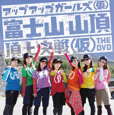 アップアップガールズ(仮)富士山山頂 頂上決戦(仮)THE DVD