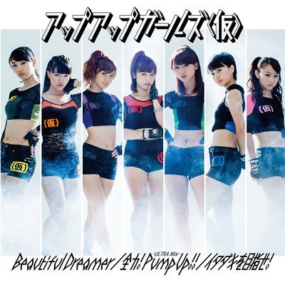 Beautiful Dreamer/全力!Pump Up!! -ULTRA Mix-/イタダキを目指せ!【初回限定盤A(CD+DVD)】