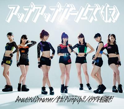 Beautiful Dreamer/全力!Pump Up!! -ULTRA Mix-/イタダキを目指せ!【初回限定盤B】