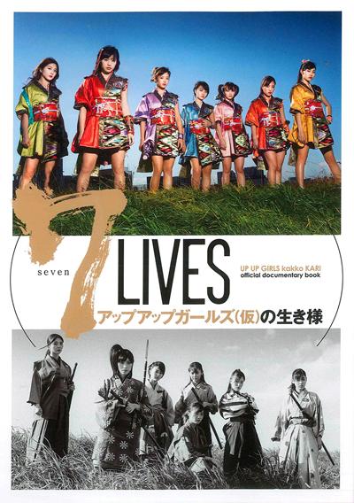7 LIVES アップアップガールズ(仮)の生き様