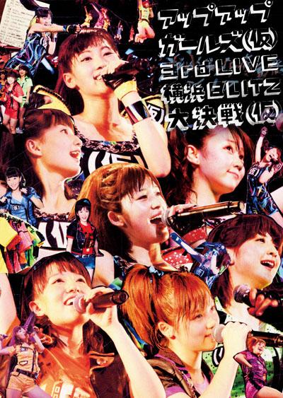 アップアップガールズ(仮)3rdライブ 横浜BLITZ大決戦(仮)