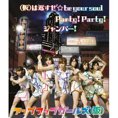 (仮)は返すぜ☆be your soul/Party! Party!/ジャンパー!【完全生産限定盤】