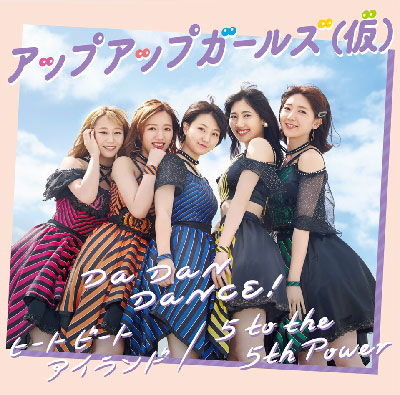 Da Dan Dance!/ヒート ビート アイランド/5 to the 5th Power