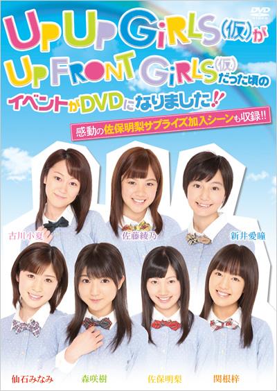UP UP GIRLS(仮)がUP FRONT GIRLS(仮)だった頃のイベントがDVDになりました!