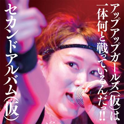 セカンドアルバム(仮)【初回限定盤】