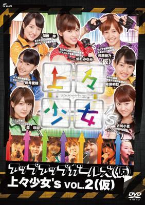 上々少女's Vol.2(仮)
