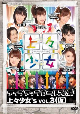 上々少女's Vol.3(仮)