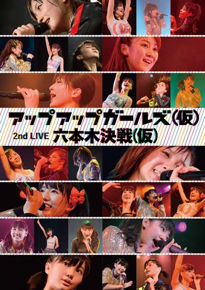 アップアップガールズ(仮)2nd LIVE 六本木決戦(仮)