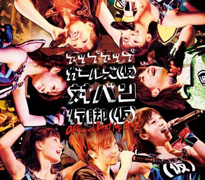 アップアップガールズ (仮)対バン行脚(仮)〜Official Bootleg BOX〜【DVD5枚組BOX】